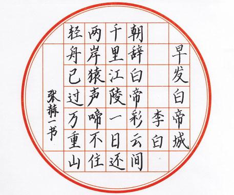 张赫一硬笔书法作品